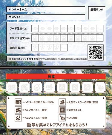 Un Wycadémiste au Japon: le Hunter Bar de Tokyo Img_guildcard02